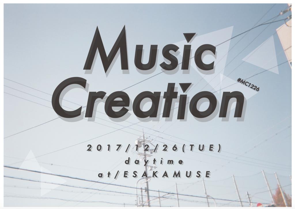 """2017/12/26(火)に若手クリエイターを中心としたYackle主催イベント『MusicCreation』Supported by OTONOVA"""" #MC1226 を開催。"""