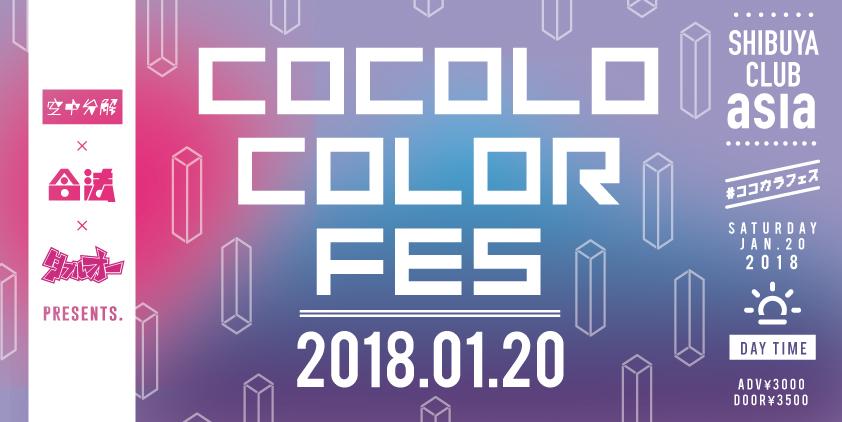 """2018/01/20(土)に""""空中分解 × 合法 × 00「ダブルオー」presents『COCOLO COLOR FES』"""" #ココカラフェス を開催。"""