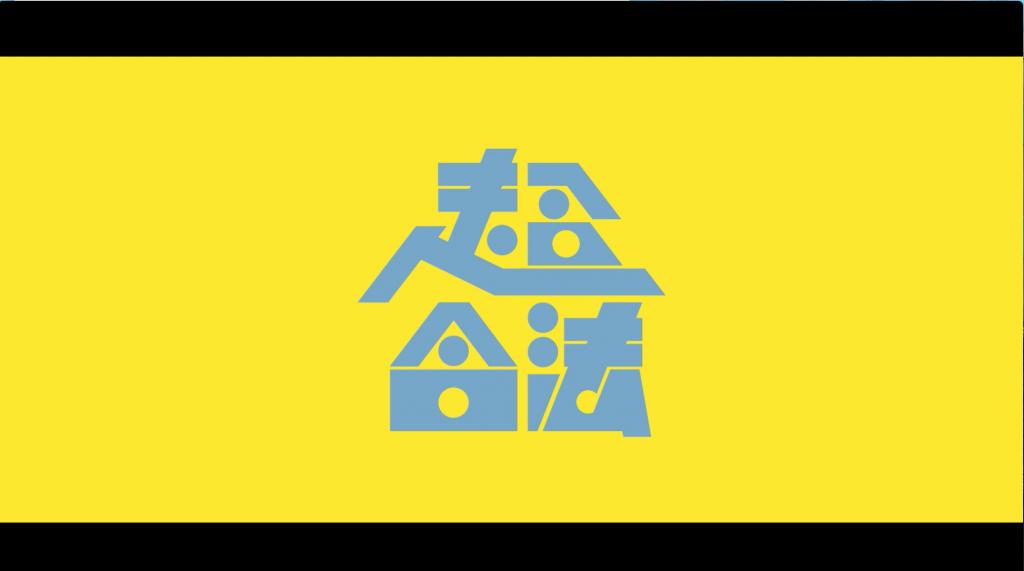 #超合法大阪 AfterMovie