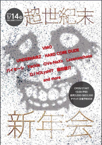 2018/01/14(日)開催「超世紀末新年会」にLive出演。