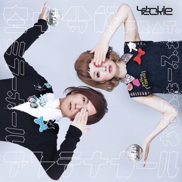 空中分解 feat. アンテナガール – ミラーボール (Yackle Remix)