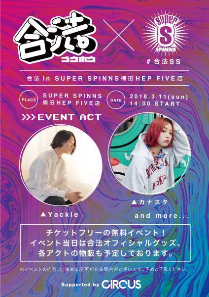 2018/03/11(日)に「合法」×「SUPER SPINNS」コラボイベント『 #合法SS 』の開催を発表。