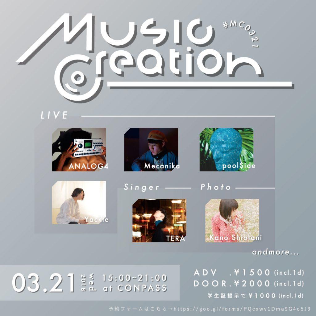 2018/03/21(水/祝)に『MusicCreation』 #MC0321 を開催。