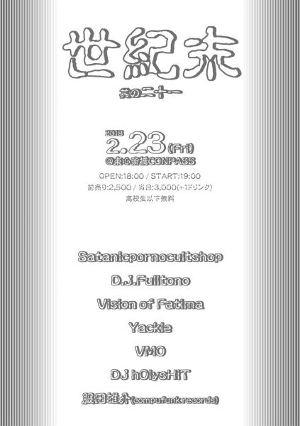 2018/02/23(金)開催「世紀末 -其の二十一-」にDJ出演。