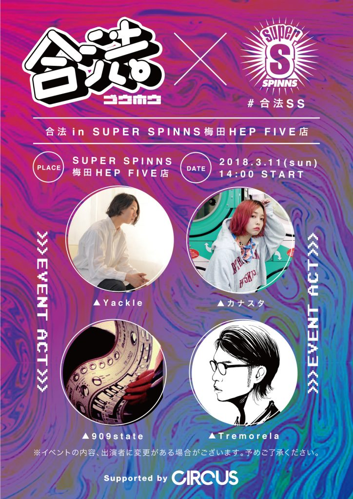 2018/03/11(日)に『合法 in SUPER SPINNS 梅田 HEPFIVE店 Supported by CIRCUS』 #合法SS を開催。