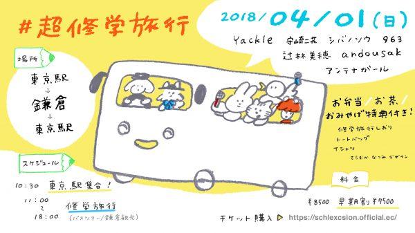 2018/04/01(日)に学生アーティストと共に楽しめるバスツアー『 #超修学旅行 』の開催を発表。