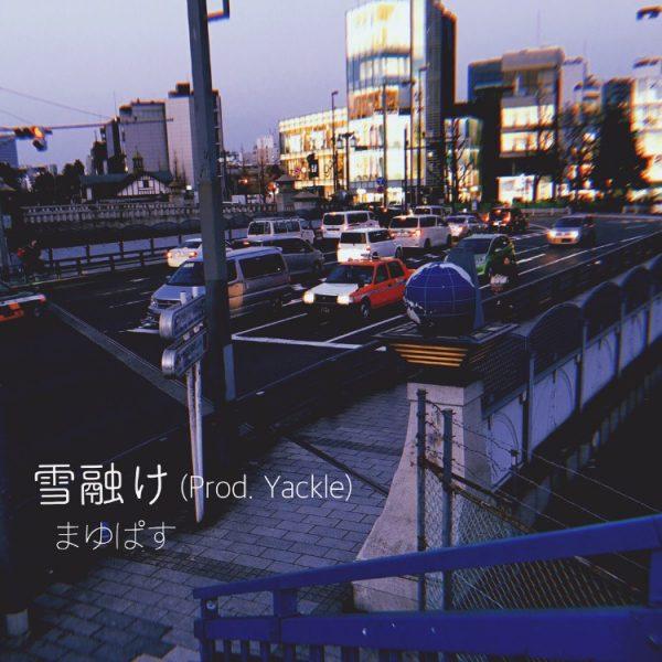 まゆぱす – 雪融け (Prod. Yackle)