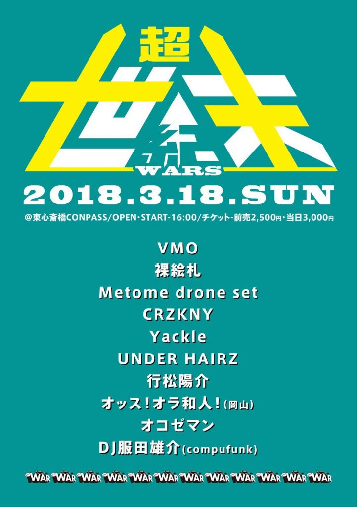 2018/03/18(日)開催「超世紀末 -WARS-」にDJ出演。
