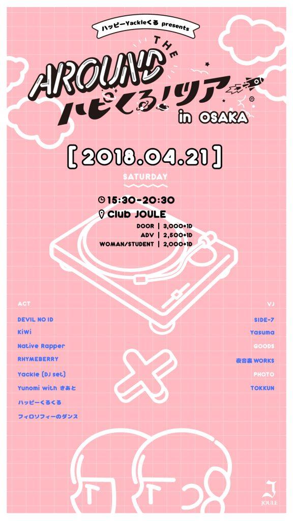 2018/04/21(土)に『ハッピーYackleくる presents AROUND THE ハピくる!ツアー in Osaka』 #ハピくるツアー を開催。