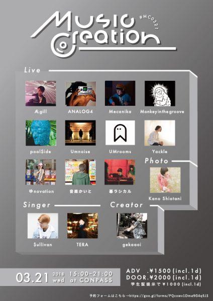 2018/03/21(水/祝)開催『MusicCreation』 #MC0321 の追加出演者を発表。