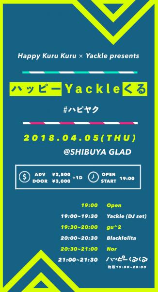 2018/04/05(木)に『ハッピーくるくる × Yackle presents「ハッピーYackleくる」』 #ハピヤク を開催。