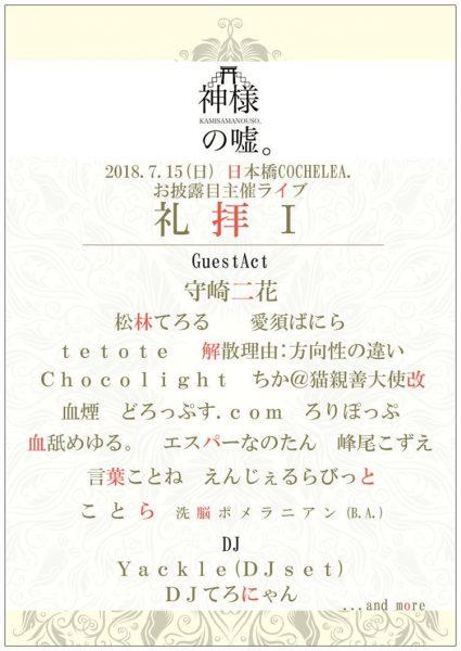 2018/07/15(日)開催「礼拝Ⅰ」にDJ出演。
