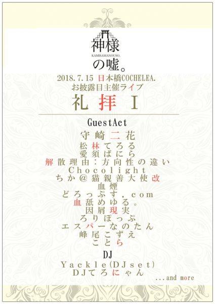 2018/07/15(土)開催「礼拝Ⅰ」にDJ出演。