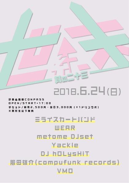 2018/06/24(日)開催「世紀末  -其の二十三-」にDJ出演。