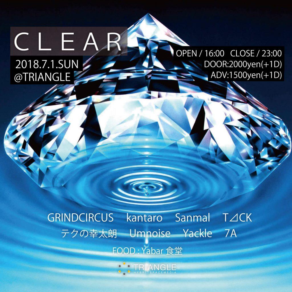 2018/07/01(日)開催「CLEAR」にDJ出演。
