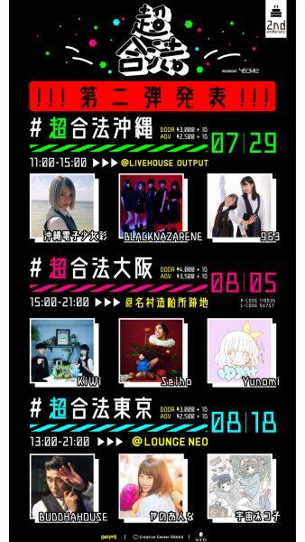 主催イベント「合法」2周年記念イベント『超合法』第2弾出演者でSeiho、やのあんな、Yunomiら9組を発表。
