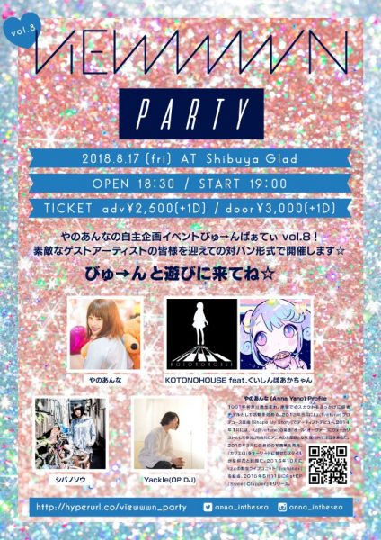 2018/08/17(金)開催「Viewwwn☆Party vol.8」にDJ出演。