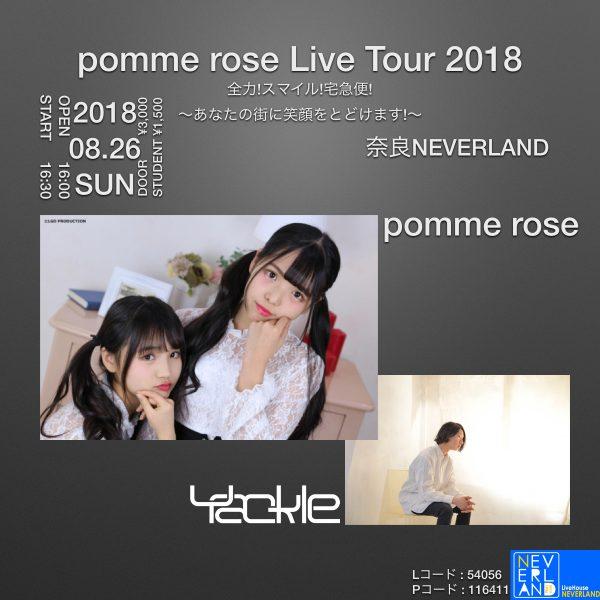 2018/08/26(日)開催「pomme rose Live Tour 2018」にDJ出演。