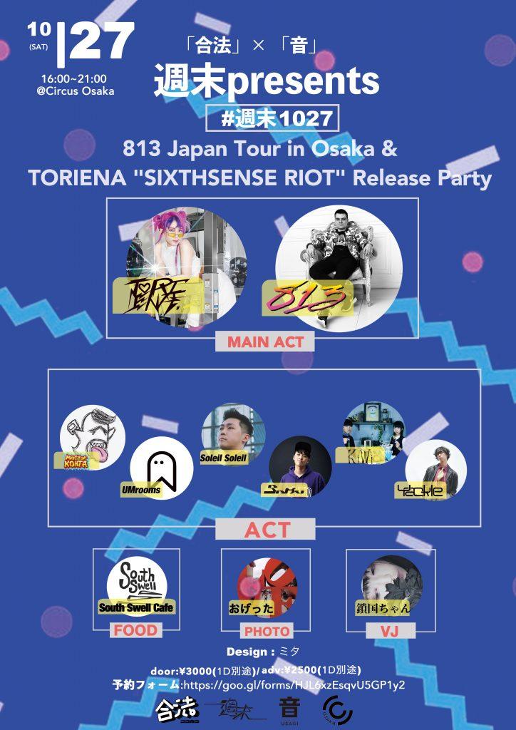 """2018/10/27(土)に「合法」× 「音」『週末』presents『813 Japan Tour in Osaka & TORIENA """"SIXTHSENSE RIOT"""" Release Party』 #週末1027 を開催。"""