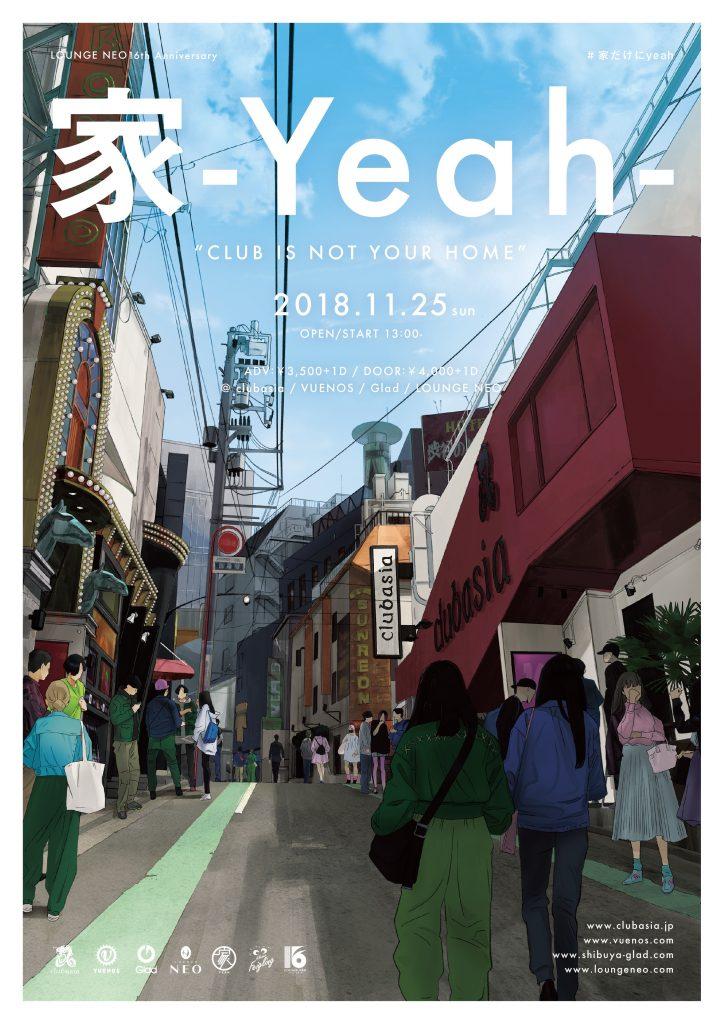 """2018/11/25(日)開催「LOUNGO NEO16th Anniversary × """" 家 -Yeah- """"」にDJ出演。"""