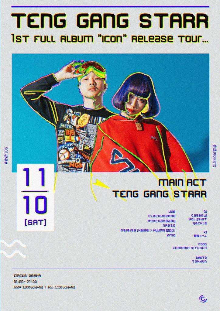 """2018/11/10(土)に『合法 presents TENG GANG STARR 1st Full Album """"ICON"""" Release Tour』 #合法TGS を開催。"""