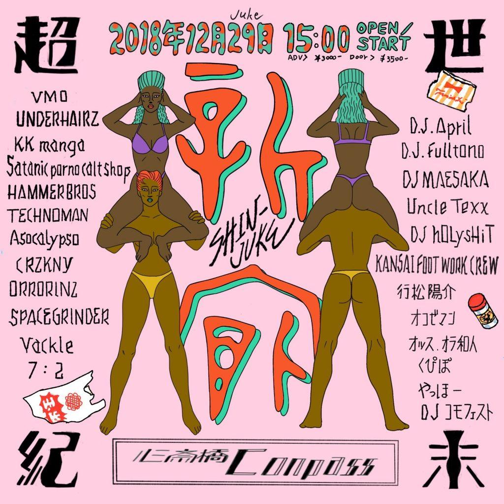 2018/12/29(土)開催「超世紀末×SHIN-JUKE OSAKA大忘年会」にDJ出演。