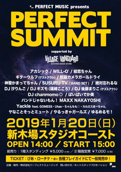 2019/01/20(日)開催「PERFECT MUSIC presents PERFECT SUMMIT」に出演。