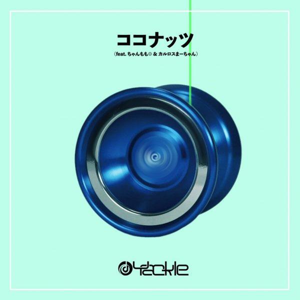Yackle – ココナッツ (feat. ちゃんもも◎ & カルロスまーちゃん)