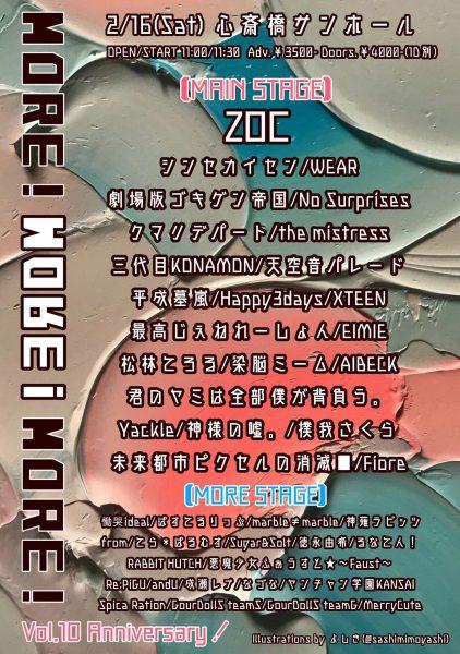 2019/02/16(土)開催「MORE!MORE!MORE!」に出演。