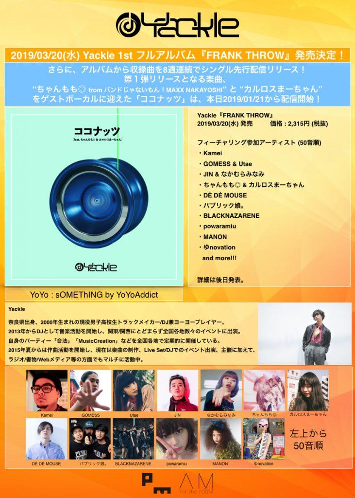 """Yackle"" 1st Album『FRANK THROW』がPerfect Musicからリリース決定!"