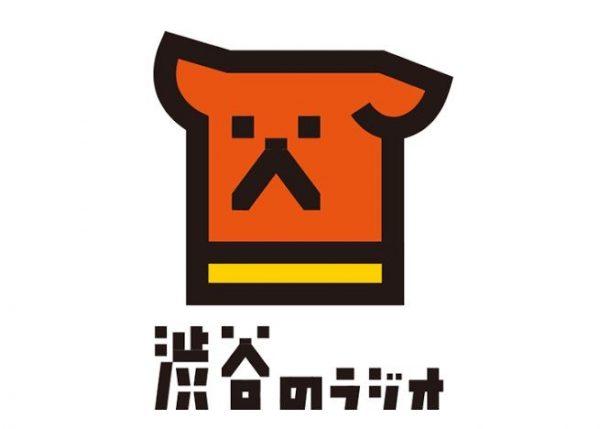 2019/02/24(日)放送のラジオ『渋谷のラジオ』に生出演!
