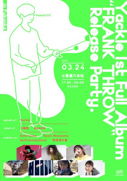 """2019/03/24(日)に『""""FRANK THROW"""" Release Party in Fukuoka』 #Yackleリリパ を開催。"""
