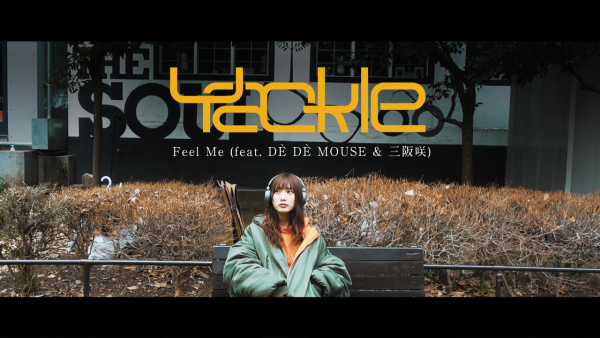 Yackle -『Feel Me (feat. DÉ DÉ MOUSE & 三阪咲)』 (Official Music Video)