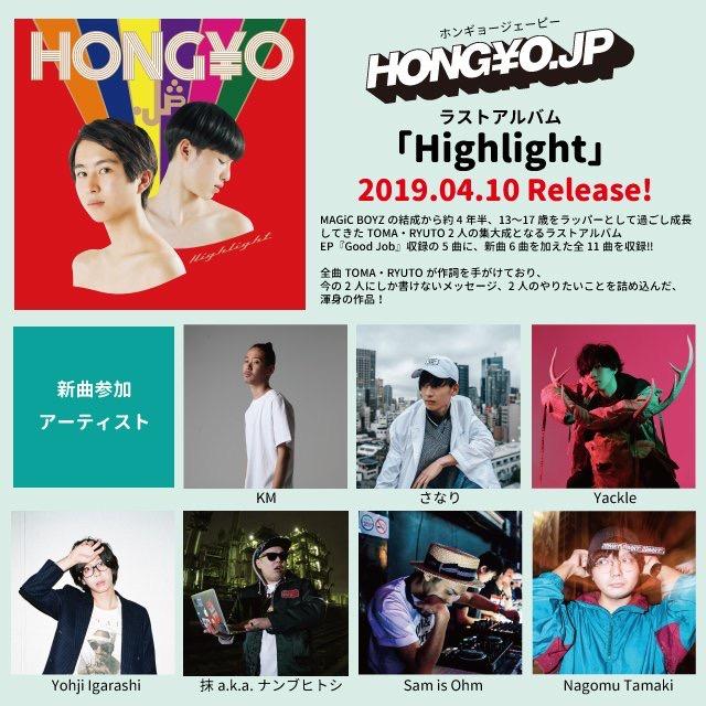 HONG¥O.JPのラスト作『Highlight』にYackleが楽曲提供で参加!