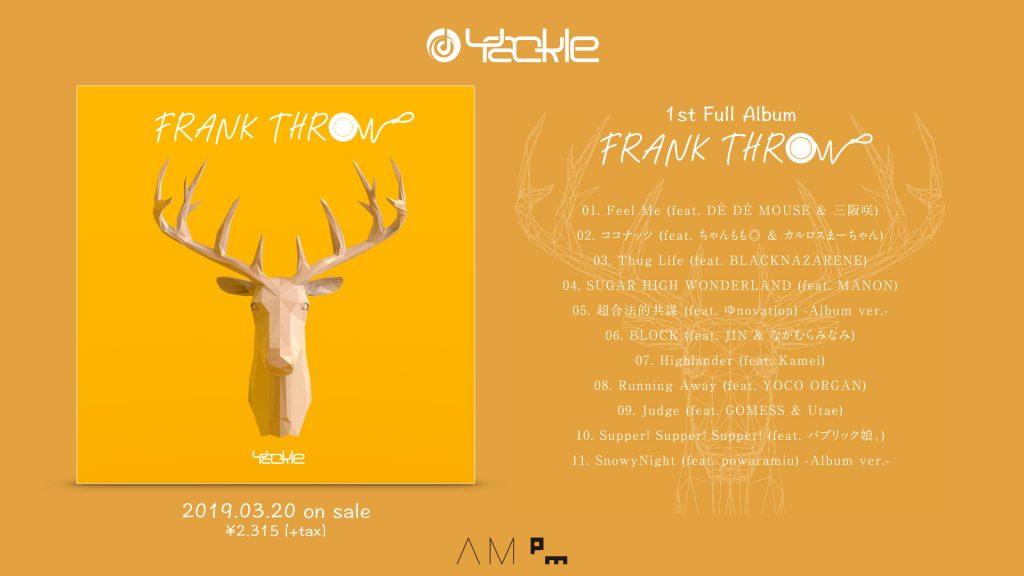 3/20発売のYackle 1st Full Album 『FRANK THROW』特設ページがオープン!