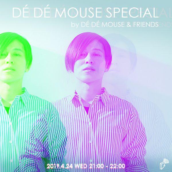 2019/04/24(水)放送のラジオ block.fm『DÉ DÉ MOUSE SPECIAL』にゲスト生出演!