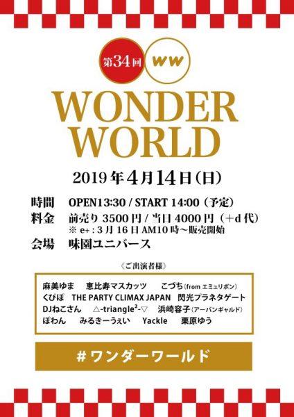 2019/04/14(日)開催「WONDER WORLD vol.34」に出演。