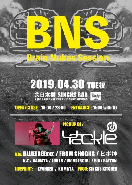 2019/04/30(火/祝)開催「BNS (Brain Nukes Session)」に出演。