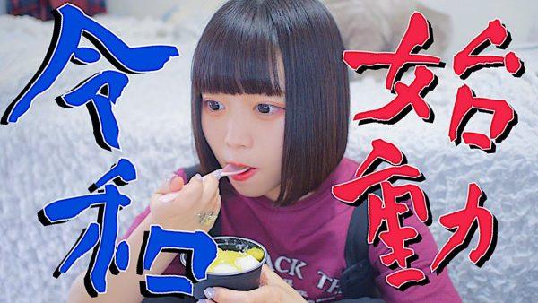 藤井ラナのYouTubeチャンネル『ちゃんらなちゃんねる』のOP楽曲を制作。
