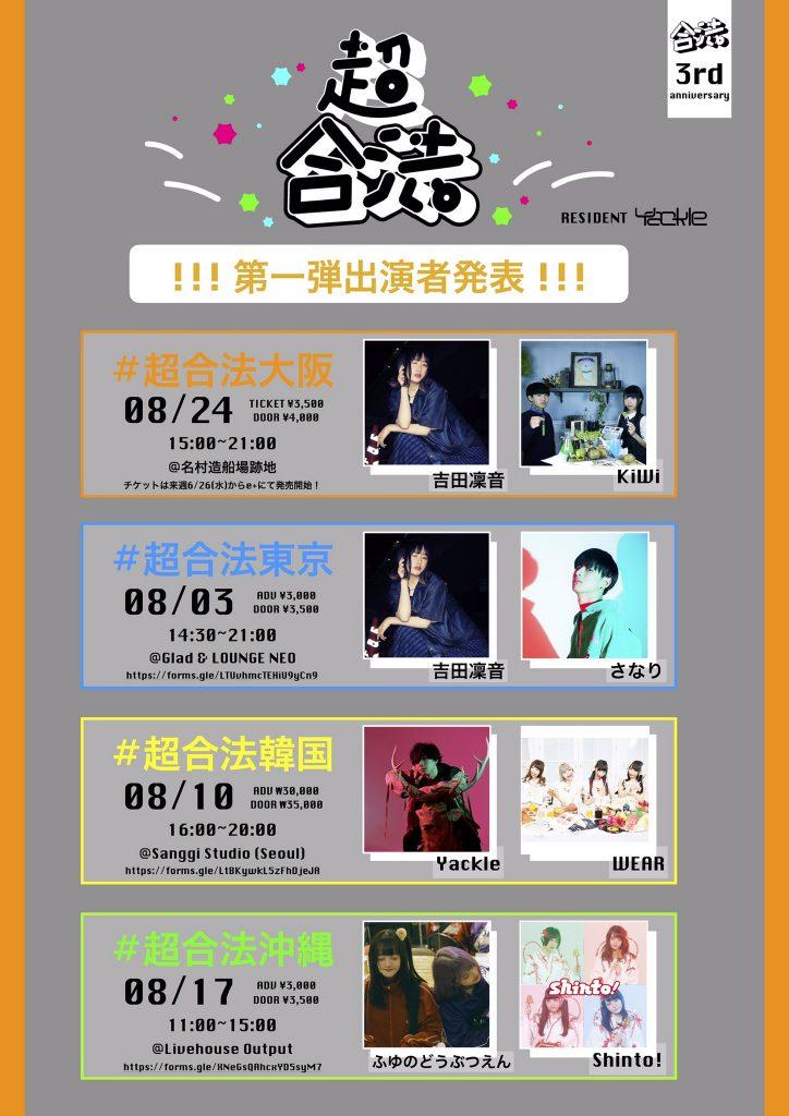 主催イベント「合法」3周年記念イベント『超合法』開催決定!第1弾出演者で吉田凜音、さなり、KiWiら7組を発表。