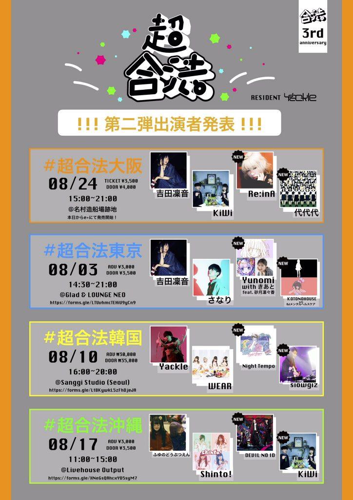 主催イベント「合法」3周年記念イベント『超合法』、第2弾出演者でYunomi、Night Tempo、DEVIL NO IDら8組を発表。