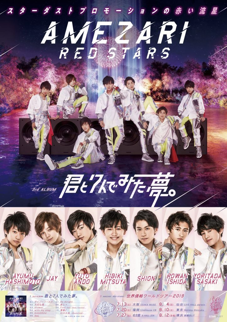 """AMEZARI -RED STARS-""の3rd Album『君と7人でみた夢。』にYackleが参加!"