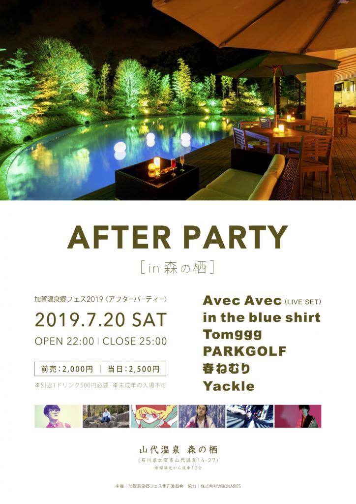 2019/07/20(土)開催「加賀温泉郷フェス2019 アフターパーティー in 森の栖」に出演。
