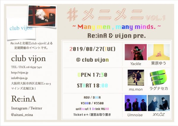 2019/08/27(火)開催「#メニメニ vol.01」に出演。