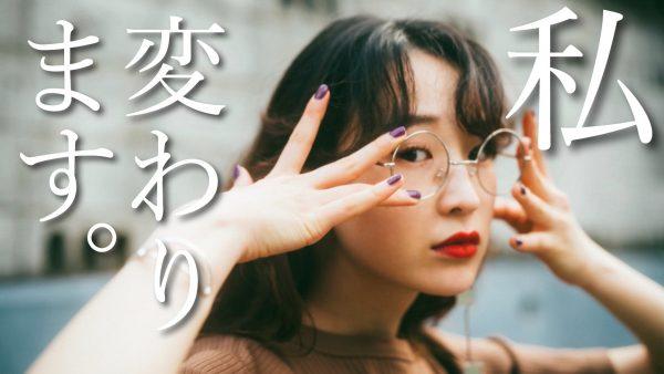 めがね / 渡邉みなのYouTubeチャンネル『めがねっとわーく。』の新OP楽曲を制作。