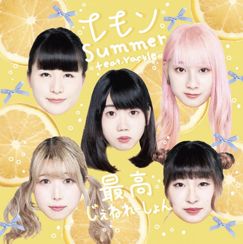 最高じぇねれーしょん – レモンSummer feat. Yackle