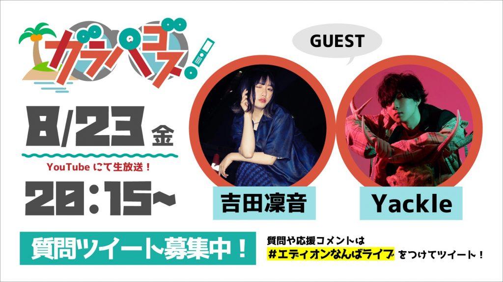 2019/08/23(金)放送のライブ配信番組『EDIONなんばライブ』にゲスト出演!