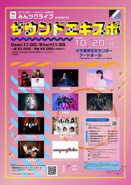 2019/010/20(日)開催「みつツクライブ presents『サウンドエキスポ』」に出演。