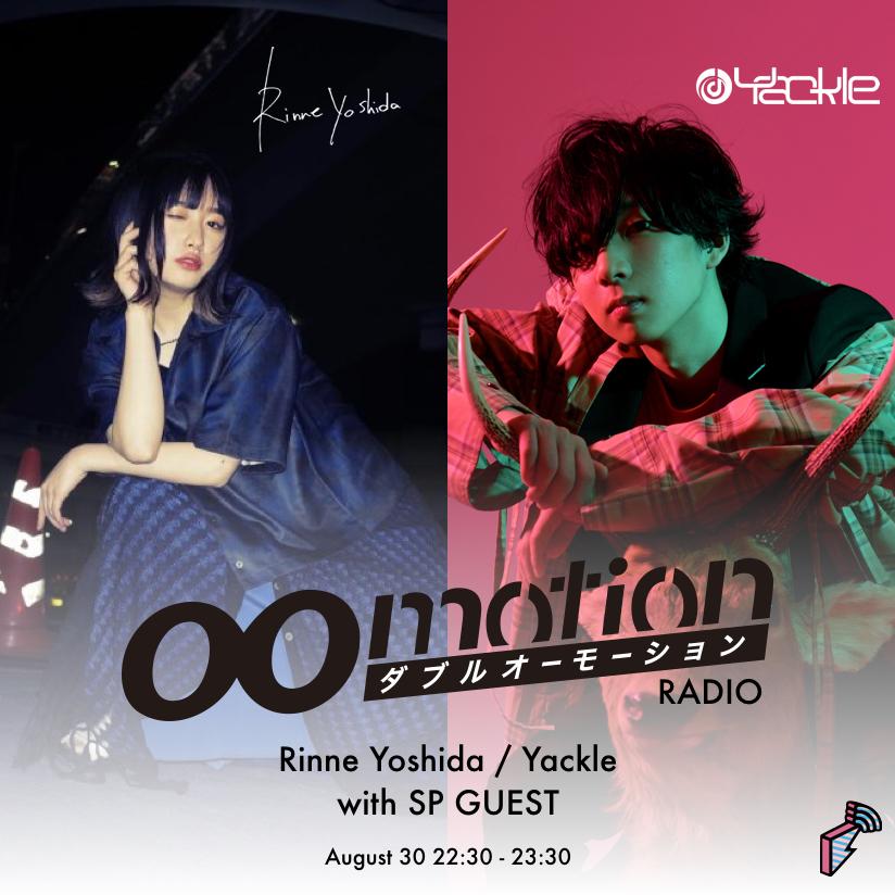 2019/08/30(金)にblock.fmにて特別番組『00motion Radio』を放送!