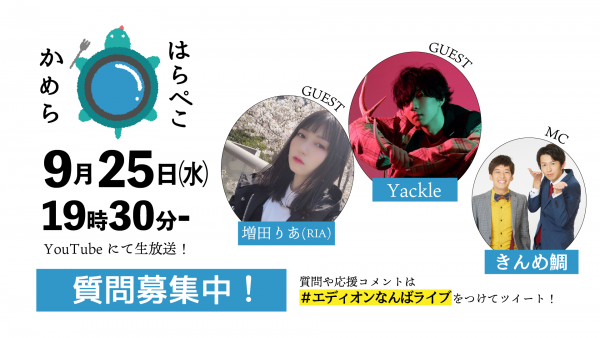 2019/09/25(水)放送のライブ配信番組『エディオンなんばライブ – はらぺこかめら』にゲスト出演!